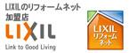 LIXIL(リクシル)リフォームネット加盟店