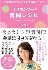 Ameba blog フリーアナウンサー牛窪万里子-ipodfile.jpg