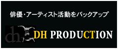 DHプロダクション