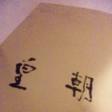 吉岡美穂の画像