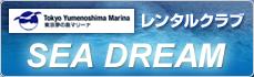 Sea Dream レンタルボートクラブ