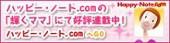 ハッピーノート・ト・ドット.com