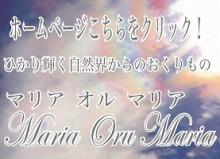 マリア オル マリアホームページ