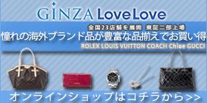 GINZA LoveLove の通販サイト