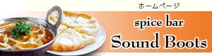 大阪 本町 spice bar Sound Boots ホームページ