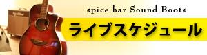大阪 本町 spice bar Sound Boots ライブスケジュール