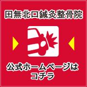 田無北口鍼灸整骨院公式ホームページはこちら