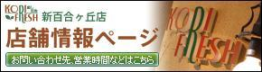 コリフレッシュ 新百合ヶ丘店ブログ