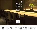 鮨早川ホームページへはこちらから