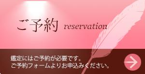 bana_yoyaku