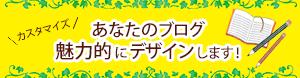 大阪のフリーランスWEBデザイナー