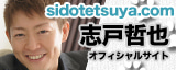 AV男優【志戸哲也】の性活ブログ