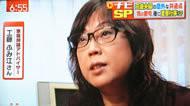 「工藤ふみ江」スーパーJチャンネルに出演