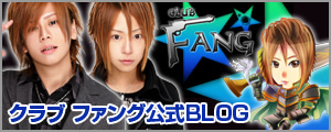 CLUB FANG公式ブログ