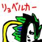 アヲイ:Ryo