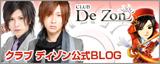 CLUB DeZon蜈ャ蠑上ヶ繝ュ繧ー