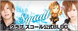 CLUB Squall蜈ャ蠑上ヶ繝ュ繧ー