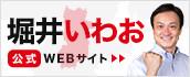 自民党 堀井いわお 公式サイト
