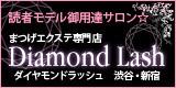 DiamondLash