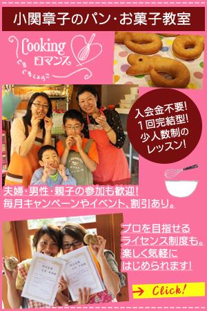 札幌南区・小関章子のパン・お菓子教室~Cookingロマンス~