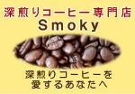 深煎りコーヒー専門店Smoky