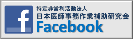 医師事務作業補助研究会 フェイスブック