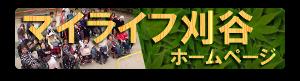 マイライフ刈谷のホームページ