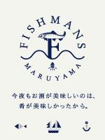 フィッシュマンズマルヤマ