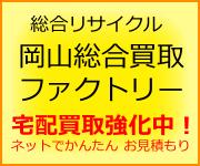 岡山総合買取ファクトリーホームページ