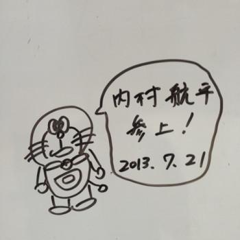 伊藤正樹の画像