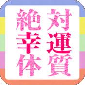 iTunesアプリ - 絶対幸運体質