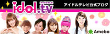 アイドルテレビ アメブロ