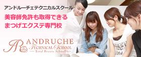 国家資格・美容師免許も取得できるまつげエクステスクール|アンドルーチェテクニカルスクールはまつ毛エクステ専門校|東京銀座・大阪・神戸のまつエクスクール