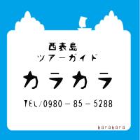 西表島ツアーガイド・カラカラ