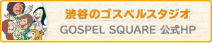 渋谷のゴスペルスタジオ