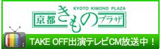 京都きものプラザ