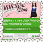 ViVi girl 奥田晃子