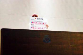 ミス日本大学文理学部 與猶茉穂の画像