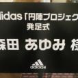 森田あゆみの画像
