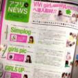 ViVi girl 竹田瑞紀の画像