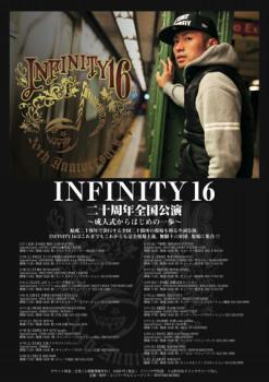 INFINITY 16の画像