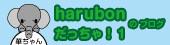harubonだっちゃ!1 のブログ