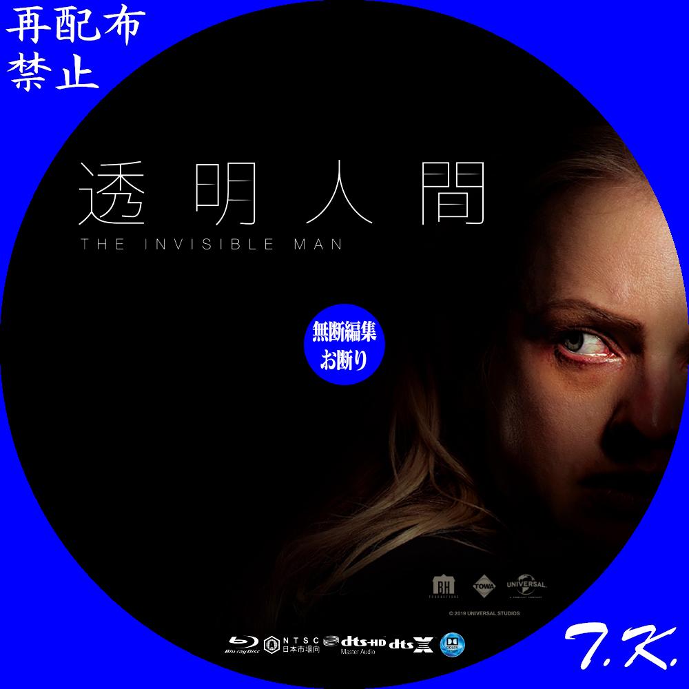 映画『透明人間』DVD/BDラベル | T.K.のCD DVD BDラベル置き場