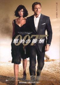 勝手に映画紹介!?-007/慰めの報酬