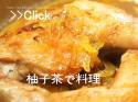 ショップチャンネル柚子茶
