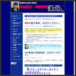 司法書士ブログ  『資格は取った。次はどうする?』(東京中野区   会社設立、相続登記、不動産登記) -中野区の司法書士
