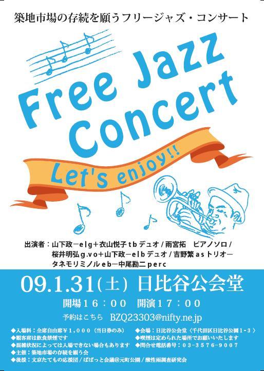 【お知らせ】 築地市場の存続を願うフリージャズ・コンサート(1/31)が開催されます