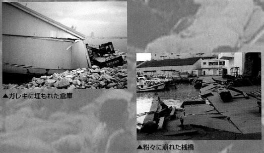 倉庫と桟橋の崩れた様子